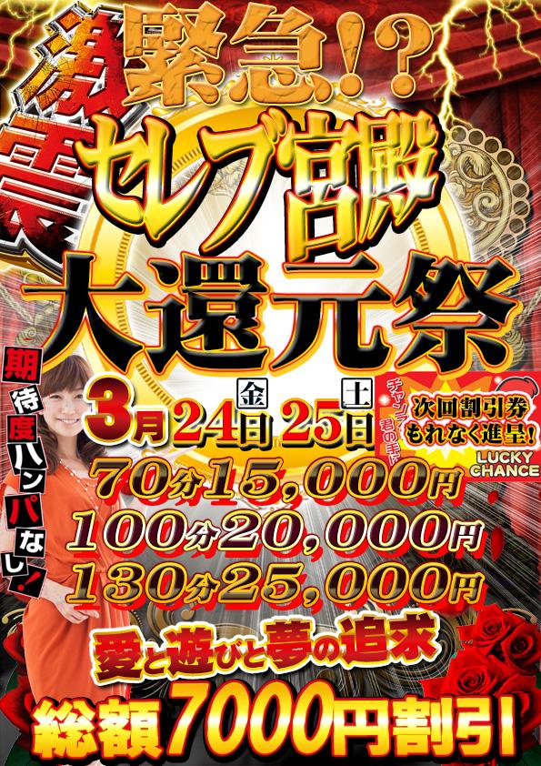 月に1度の不定期イベント【大還元祭】~史上最強の2日間!!