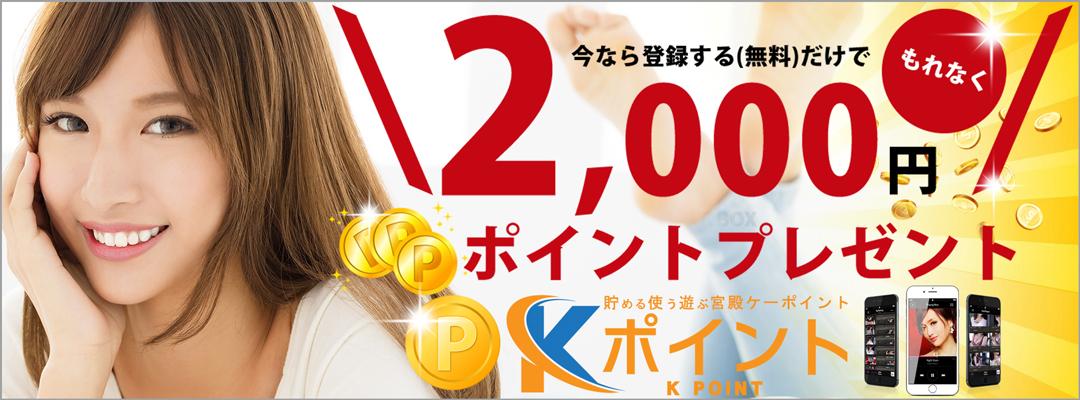K-POINT(ケーポイント)オフィシャルホームページへ