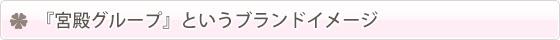 『風俗大手グループ』というブランドイメージ