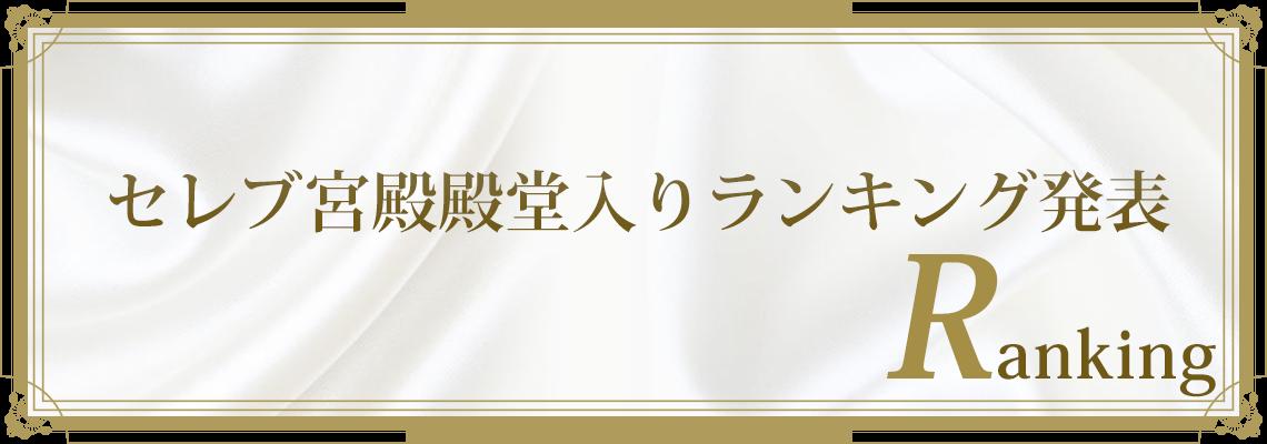 名古屋人妻セレブ殿堂入りランキング発表